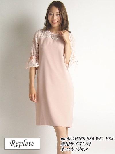 レンタルドレス9号(M) ピンク リプリート/Replete
